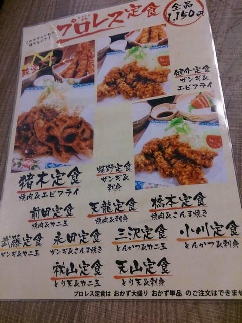 Pro_wrestling_set_meal