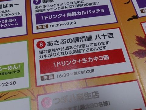 Asabura040_2