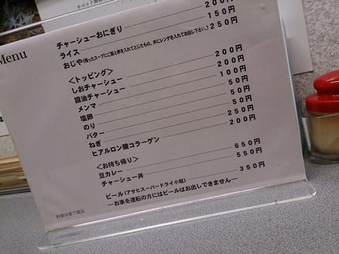 Hokuzanryu5