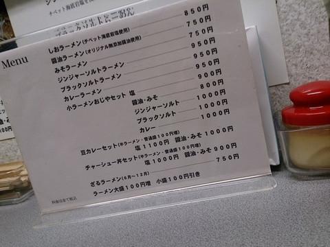 Hokuzanryu7