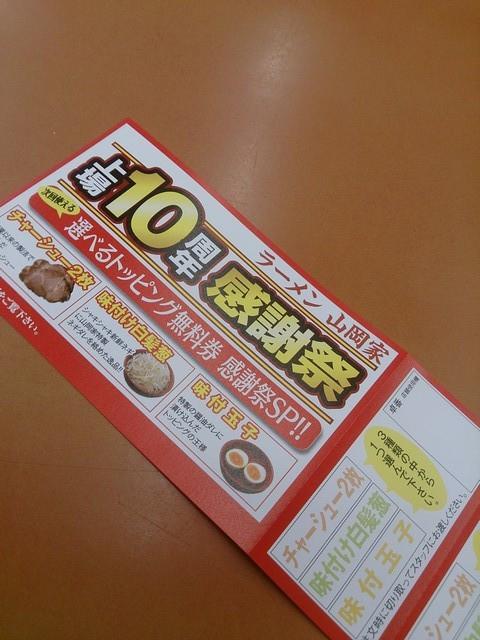 Yamaokaya_10years