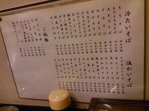 Nihonbashi_menu