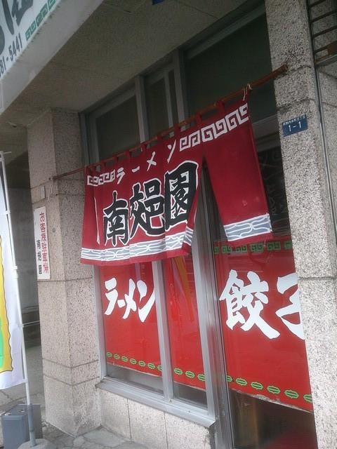 Nankouen