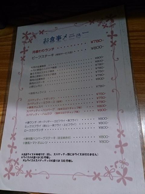 Tokachi12