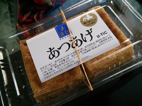 Deepfried_tofu