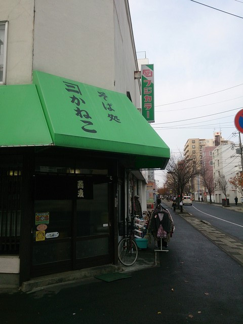 Kaneko_soba