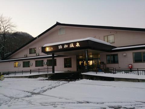 Kyowa_onsen