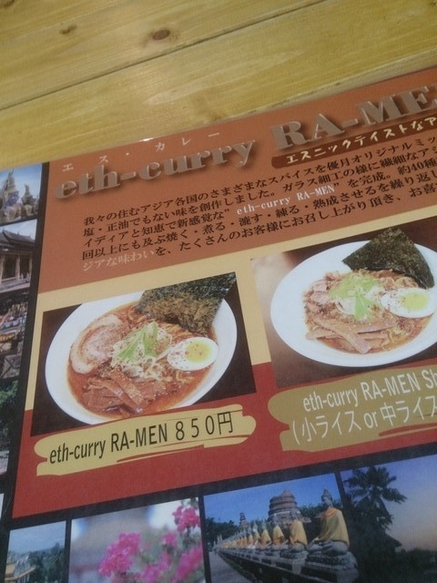Eth_curry