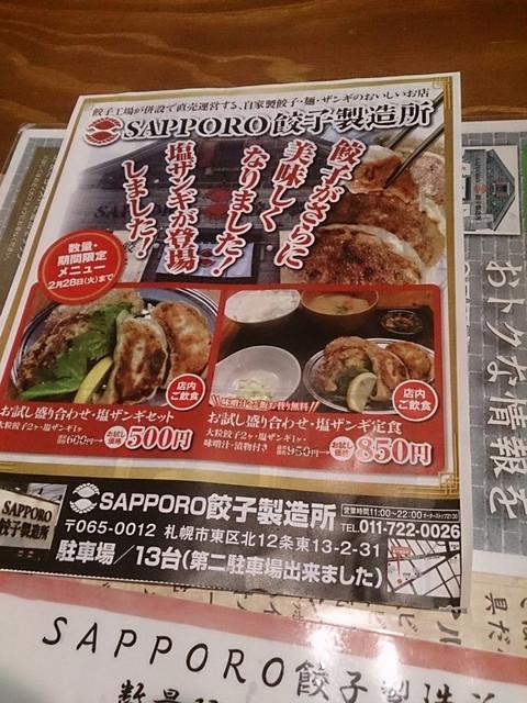 Limited_menu