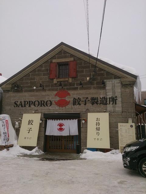 Sapporo_gyouza_factory