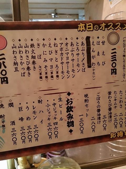 230yen_menu