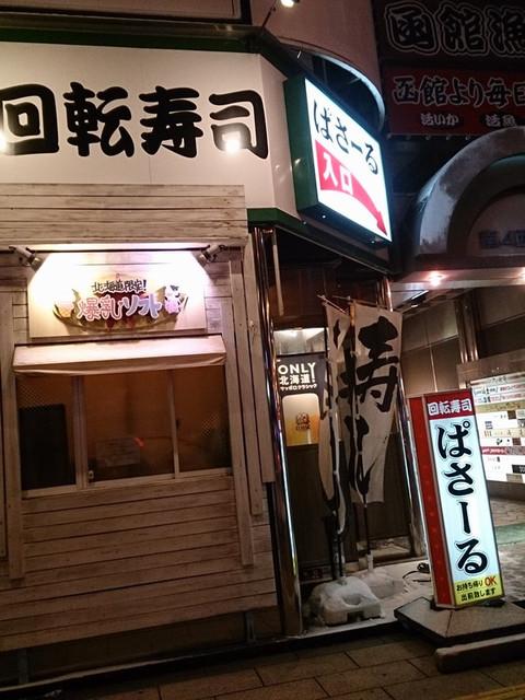 Rotation_sushi_pasar