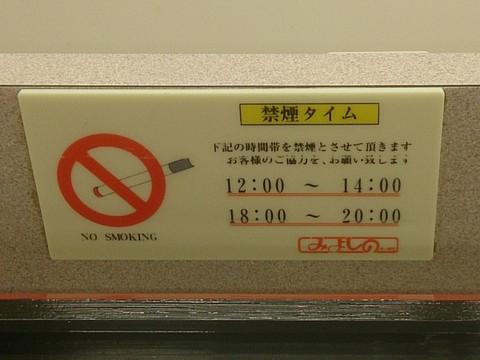 No_smoking_time