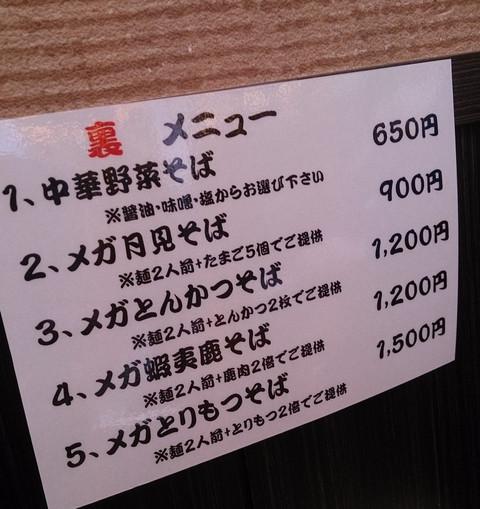 Hidden_menu