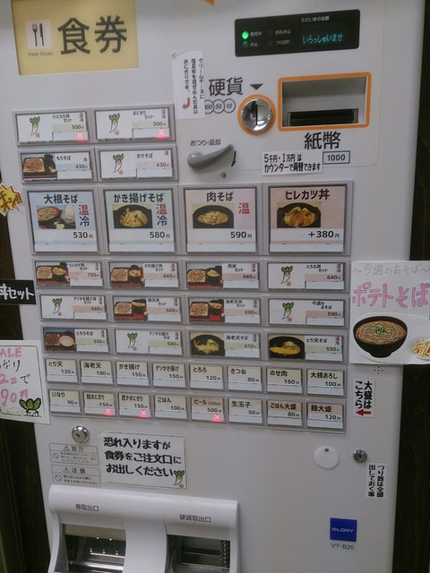 Ticketvending_machine