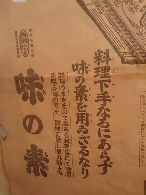 Hokkaido_university_general_muse_14