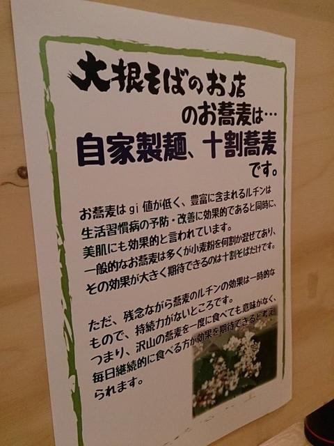 Daikonsoba_100soba