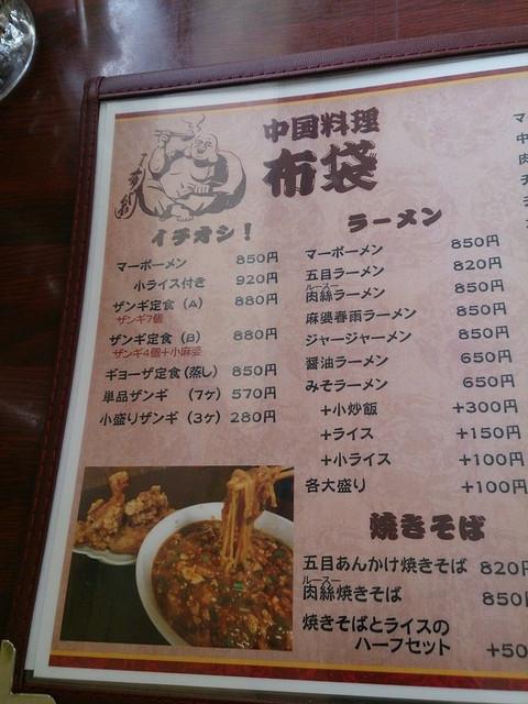 Hotei_menu1
