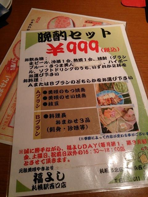 Hukuyoshi_bansyaku_set