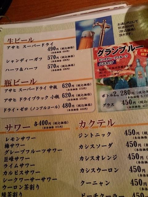 Hukuyoshi_menu1