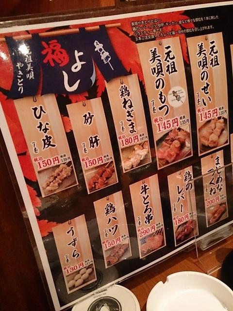 Hukuyoshi_menu2