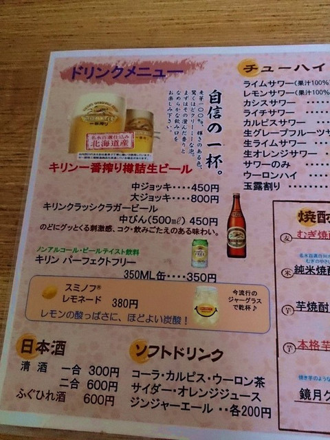 Beer_menu