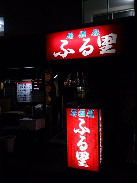 Hurusato_asabu