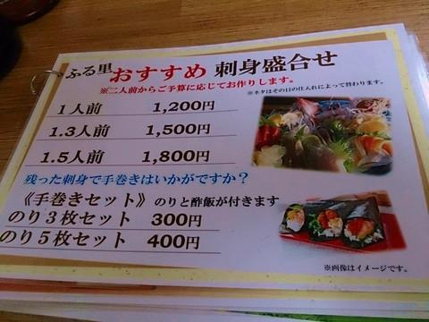 Sashimori_menu