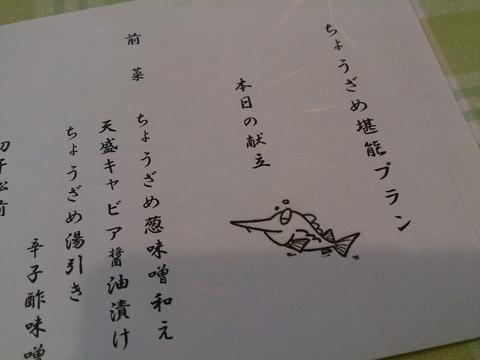 Osinagaki_2