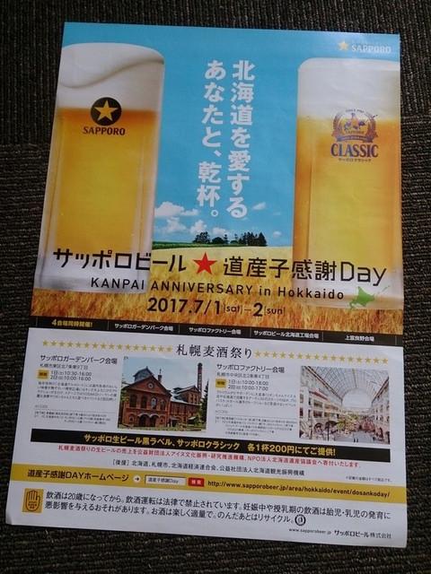 Dosanko_day