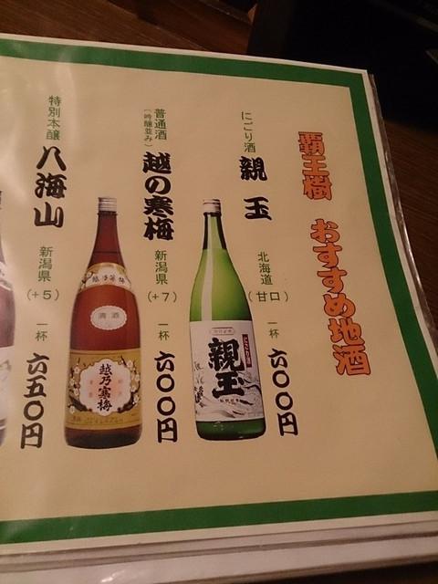 Recommended_sake