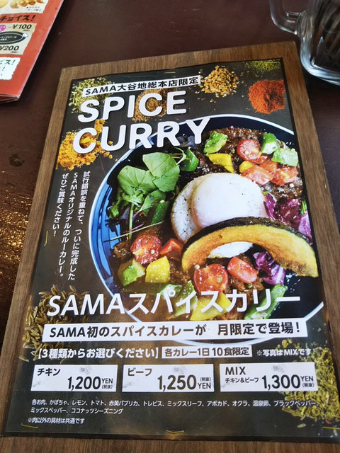 Sama_spice_curry