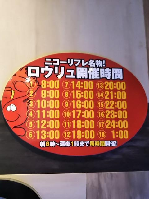 Timetable_rouryu