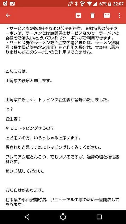 20190310_yama_mail