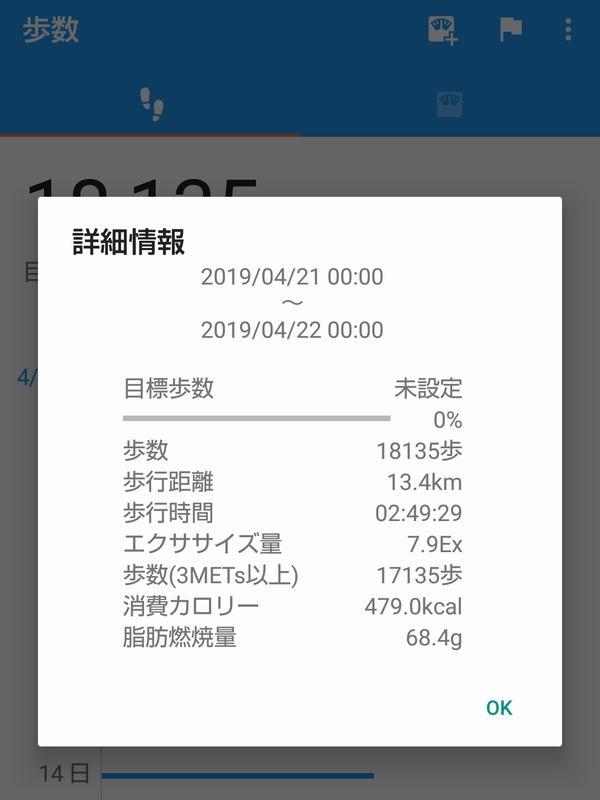Screenshot_20190421195817