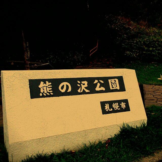 熊の沢公園