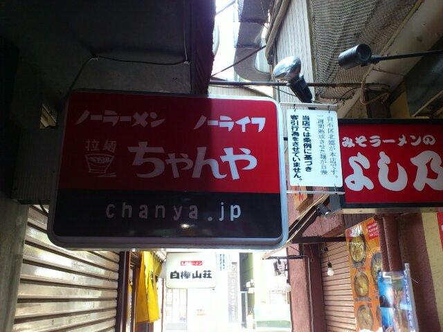 【新店?】ちゃんや【開店?】