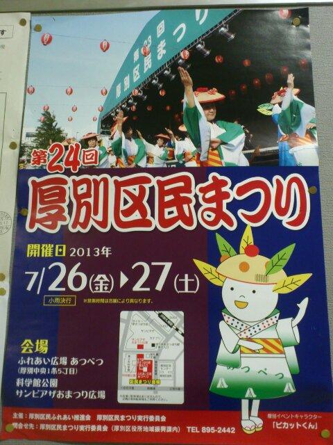 【告知】厚別区民祭り【イベント】