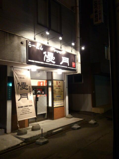 【新店】優月【開店】