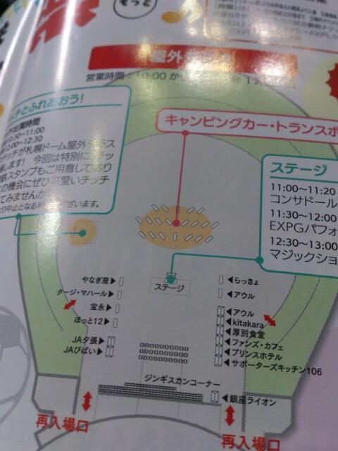 【訂正】 2015J2第26節vs愛媛