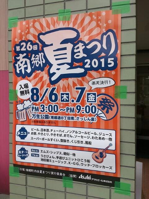 第26回南郷夏祭り@万生公園
