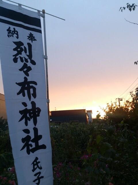 【告知】烈々布神社例祭