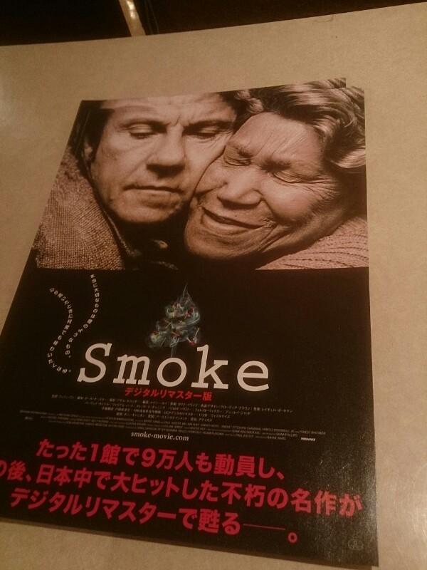 映画『smoke』