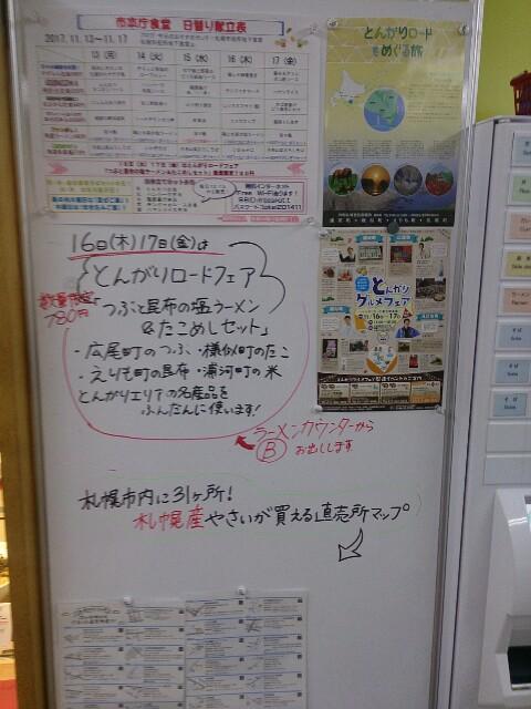 札幌市役所地下食堂 つぶと昆布の塩ラーメン&たこ飯