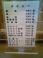 Yamaya_menu