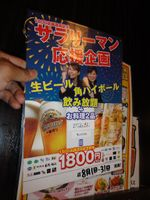 Shirokiya01