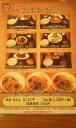 Yakanbachi_menu