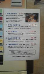 Marukin_menu