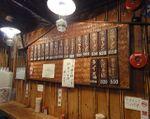 Toriwaka_menu