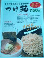 Momotaro_menu